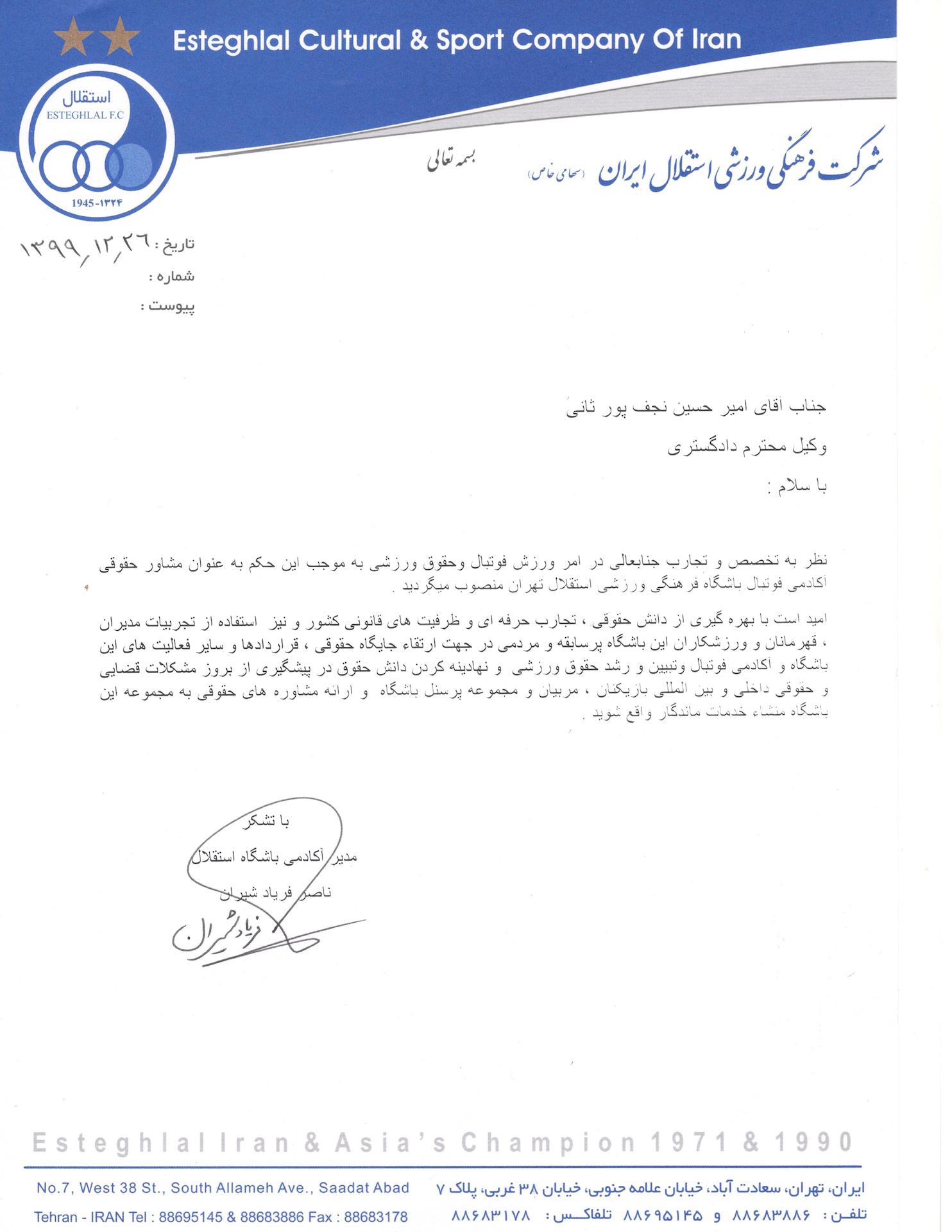همکاری با باشگاه استقلال تهران