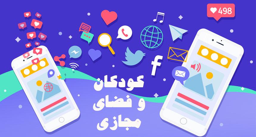 خلأهای جدی لایحه حمایت از حقوق کودک و نوجوان در خصوص فضای مجازی